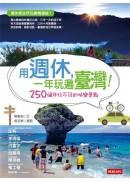 用週休,一年玩遍臺灣!: 250 個非玩不可的快樂景點