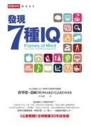 發現7種IQ:《心智解構》全球暢銷30年紀念版