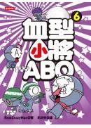 血型小將ABO 6