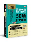 音速老師教你一口氣解決50項日文難題(附朗讀MP3)