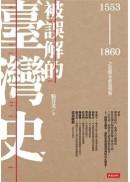 被誤解的臺灣史:1553 ~ 1860之史實未必是事實
