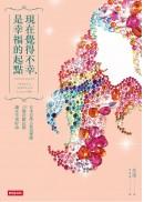 現在覺得不幸,是幸福的起點:日本百萬人氣命理師42個奇蹟法則讓女生更好命 ──日本百萬人氣命理師42個奇蹟法則讓女生更好命