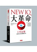 NEW IQ大革命:工作記憶才能決定你的關鍵未來