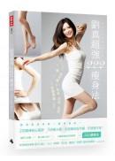 劉真超強222瘦身法:每天2分鐘,馬甲線立現; 坐好、站好、走好,馬上瘦2公斤; 2週,臂腰臀腿全都瘦。