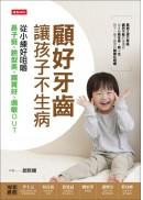 顧好牙齒,讓孩子不生病:從小練好咀嚼,鼻子挺、臉型美、腸胃好、過敏OUT