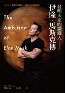 發明未來的鋼鐵人:伊隆.馬斯克傳〔PayPal╳特斯拉電動車╳移民火星的創業家〕