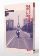 誰把艾菲爾鐵塔搬到了中國?
