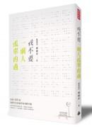 我不要一個人孤單的過:臺灣 500 萬適婚男女終結單身實戰手冊