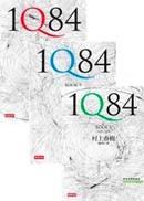 1Q84套書(3冊)