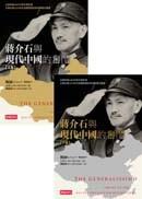 蔣介石與現代中國的奮鬥(上)(下)
