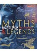 神話與傳說:圖解古文明的祕密