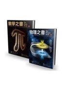 數學之書+物理之書