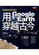 地理課沒教的事2:用Google Earth穿越古今