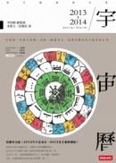 2013-2014宇宙曆:全球第一本結合馬雅、易經、盧恩符文、高我符號的每日能量預言書 2013.7.26-2014.7.25