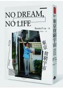 NO DREAM,NO LIFE:東京貧窮宇宙—我們活著,因為夢想