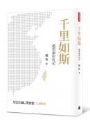 千里如斯:趙怡兩岸札記