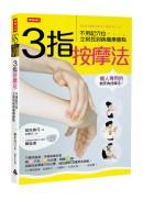 3指按摩法:不用記穴位,立刻找到病痛療癒點