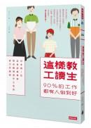 這樣教工讀生,90%的工作都有人做到好:日本第1位店長訓練專家,教你瞬間提升士氣的省力交辦術