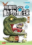 烏龍院動物星球 1:恐龍