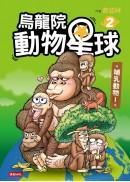 烏龍院動物星球 2:哺乳動物Ⅰ