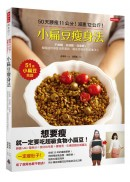 小扁豆瘦身法:50天腰瘦11公分!減重12公斤!不挨餓、沒抽脂、沒復胖!韓國超胖諧星減肥實證,徹底激發你的減重決心!