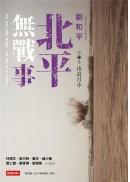 北平無戰事:山高月小〈第二卷〉
