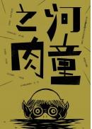 河童之肉:第五屆 BenQ華文世界電影小說獎得獎作品集