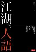 江湖人語 走跳社會的人生潛規則