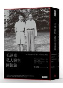 毛澤東私人醫生回憶錄(經典版)