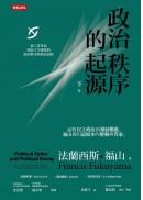 政治秩序的起源(下卷):從工業革命到民主全球化的政治秩序與政治衰敗