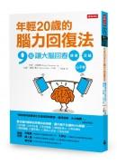 年輕20歲的腦力回復法:9招讓大腦回春,健康、活腦、心不老