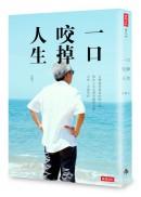 一口咬掉人生:台灣過得最爽的帥大叔教你人生怎麼用幽默去偷、去爽、去過得好