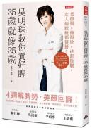 吳明珠教你養好脾,35歲就像25歲:老得慢、瘦得快、祛斑除皺,女人病統統都掰掰!