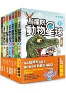 烏龍院動物星球套書:恐龍、哺乳類動物、鳥、昆蟲 & 爬蟲.兩棲.軟體.甲殼動物、魚、瀕臨絕種的動物(全套七冊)