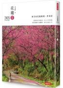 花蓮365:秋冬篇——每天在花蓮發現一件美好!(第1本依時序集結好文美照、私房景點、各族慶典、地圖索引的在地人導覽書)