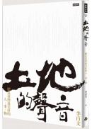 土地的聲音:聽見臺灣最美好的人.事.物【附臺灣土地原音CD】