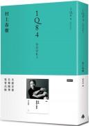 1Q84 Book3(限量書衣版)