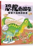 恐龍動起來 模型貼紙遊戲書