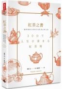 紅茶之書:一趟穿越東方與西方的紅茶品味之旅