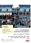 台北365:春夏篇——每天在台北發現一件美好!