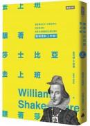 跟著莎士比亞去上班:當老闆是王子、主管是弄臣、同事是老奸,四百年來英國君王都在用的職場應對工作術!【內附辦公室莎劇角色測驗】