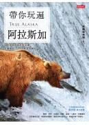 帶你玩遍阿拉斯加:闖入未開發的荒野大地,壯麗風光、自然生態盡收眼底