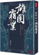 雄圖霸業:天之驕子漢武帝的不世之功