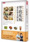 發炎,是救命的警訊!:90%的疾病都從發炎開始,養生大師歐陽英最實用簡單的88道茶、湯、粥、果汁,讓你擺脫疾病的糾纏