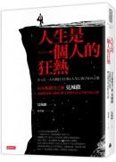 人生是一個人的狂熱:日本暢銷書之神見城徹化憂鬱為驚人能量、解工作與生活之苦的生存之道