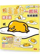 和蛋黃哥一起玩貼紙遊戲:第2蛋(附蛋黃哥2017年年曆)