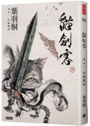 貓劍客 卷一.伏魔戰神