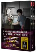 刺角【上+下】(附贈全新未公開別冊:前傳「禍端」)