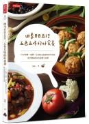 四季日日五行,五色五味的好食養:一只平底鍋+電鍋,五星級主廚運用當季食材、配合節氣的60道養生食譜