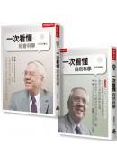 劉炯朗教你一次搞懂自然.社會科學【全二冊】